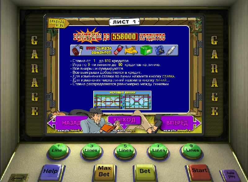 Игровой автомат мяч прыгун
