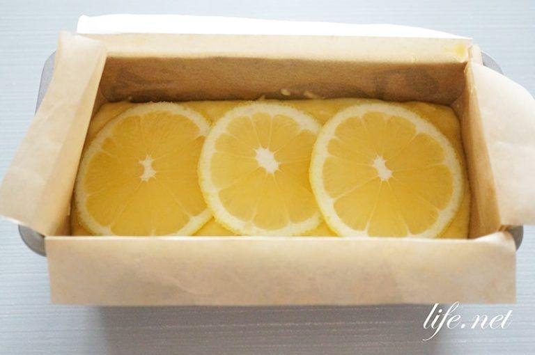 志麻 ケーキ タサン レモン