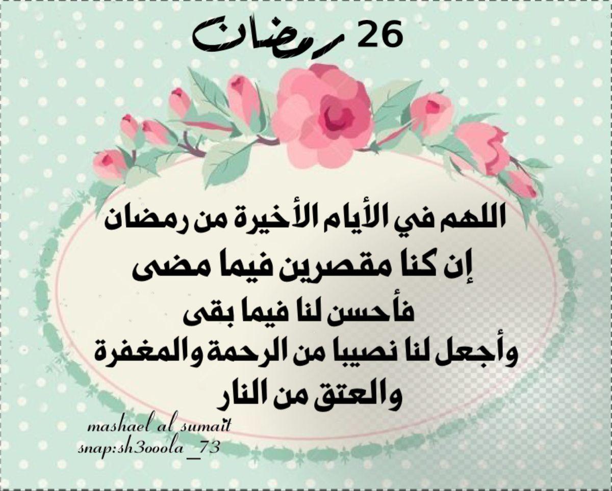 26 رمضان Ramadan Lie