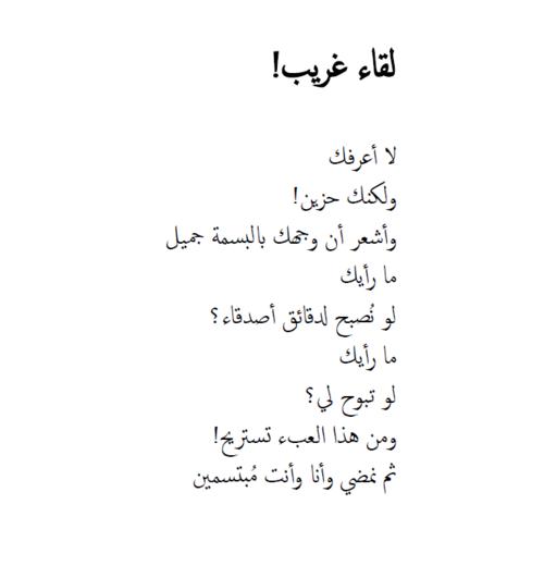 Pin By Ghada On كلمات لهابريق Arabic Love Quotes Arabic Quotes Beautiful Arabic Words