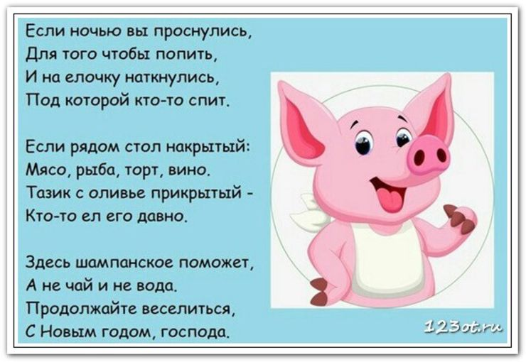 П поздравления с годом свиньи