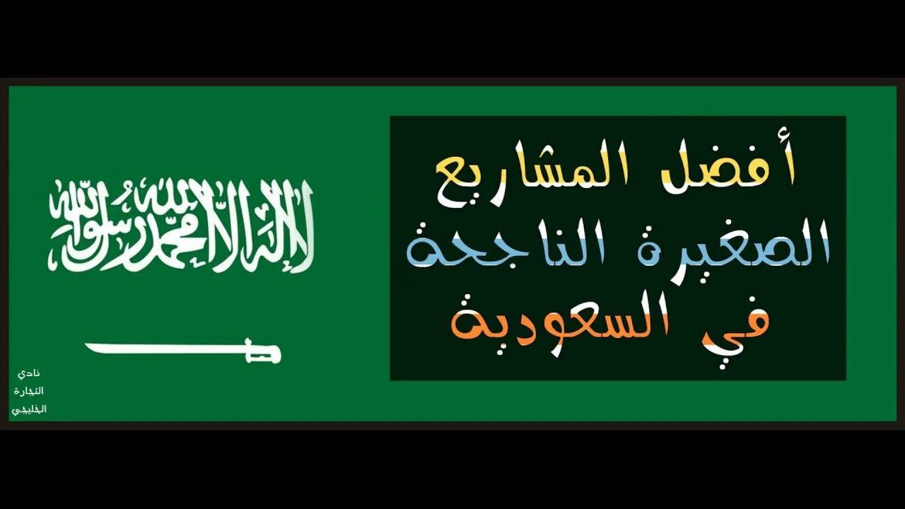 أفضل المشاريع الصغيرة الناجحة في السعودية Arabic Calligraphy Calligraphy