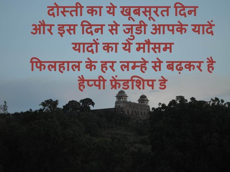 Happy Friendship Day Shayari for Dosti Hindi English for