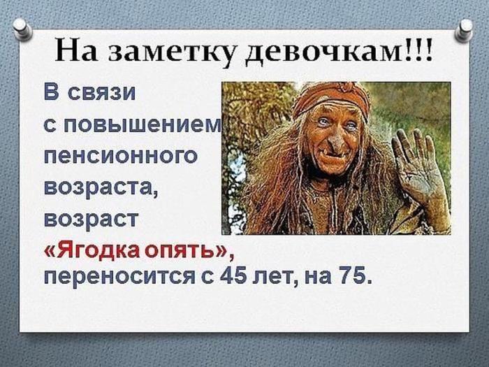 Картинки по запросу смешные фото про пенсию | Юмор ...