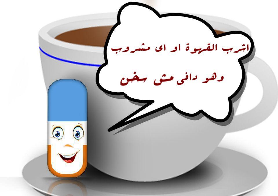 القهوة وهى دافية اقل خطورة من السخنة علاجى بتقول لك خلى بالك السخن بيزود عرضة لسانك و بقك للاصابة ب مرض السرطان Daily Health Tips Health Tips Health