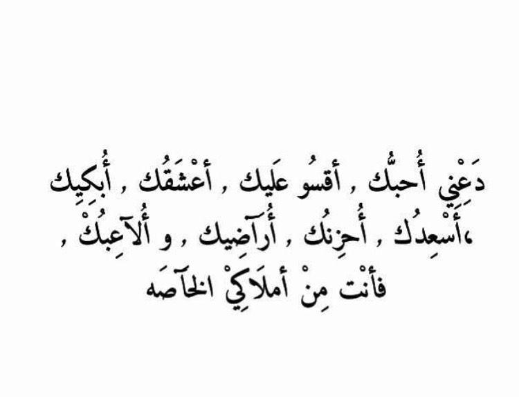 بتاعتك انت و بس و انت بتاعي انا و بس Calligraphy Arabic Calligraphy