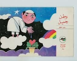 Pin By Love Hand Craft On Old School Books For Kids Magazine Iraq Magazines For Kids Old Magazines All Art