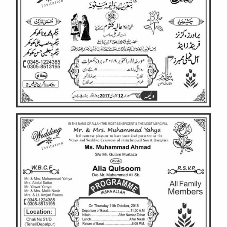 Best Muslim Hindu Wedding Invitation Cards Wording Urdu And English Hindu Wedding Invitations Hindu Wedding Invitation Cards Wedding Invitation Card Wording