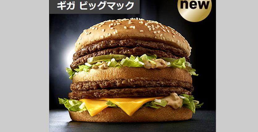 """Rede McDonald's Japan lançará o """"Giga Big Mac"""""""