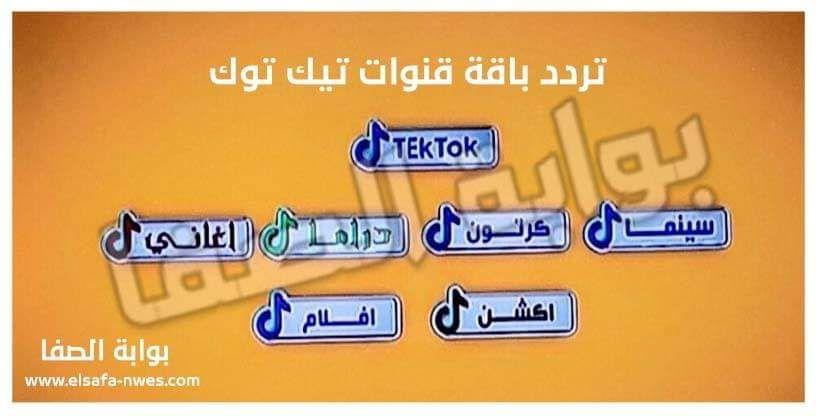 تردد قنوات تيك توك Tektok الجديد علي النايل سات قناة تيك توك سينما و دراما وأغاني Candy Bar Candy