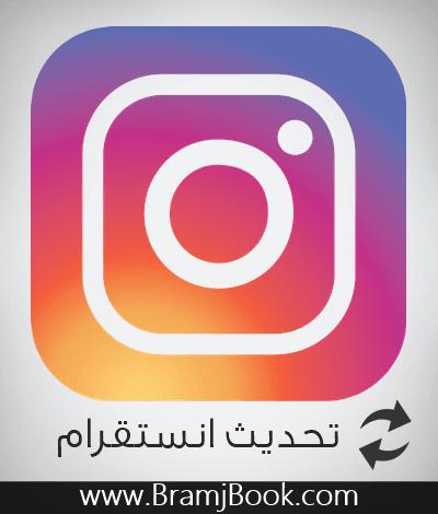 تحديث برنامج انستقرام 2018 احدث اصدار للكمبيوتر والاندرويد والايفون وويندوز فون والبلاك بيري وجميع الاجهزة Instagram Automation Selling On Instagram Instagram