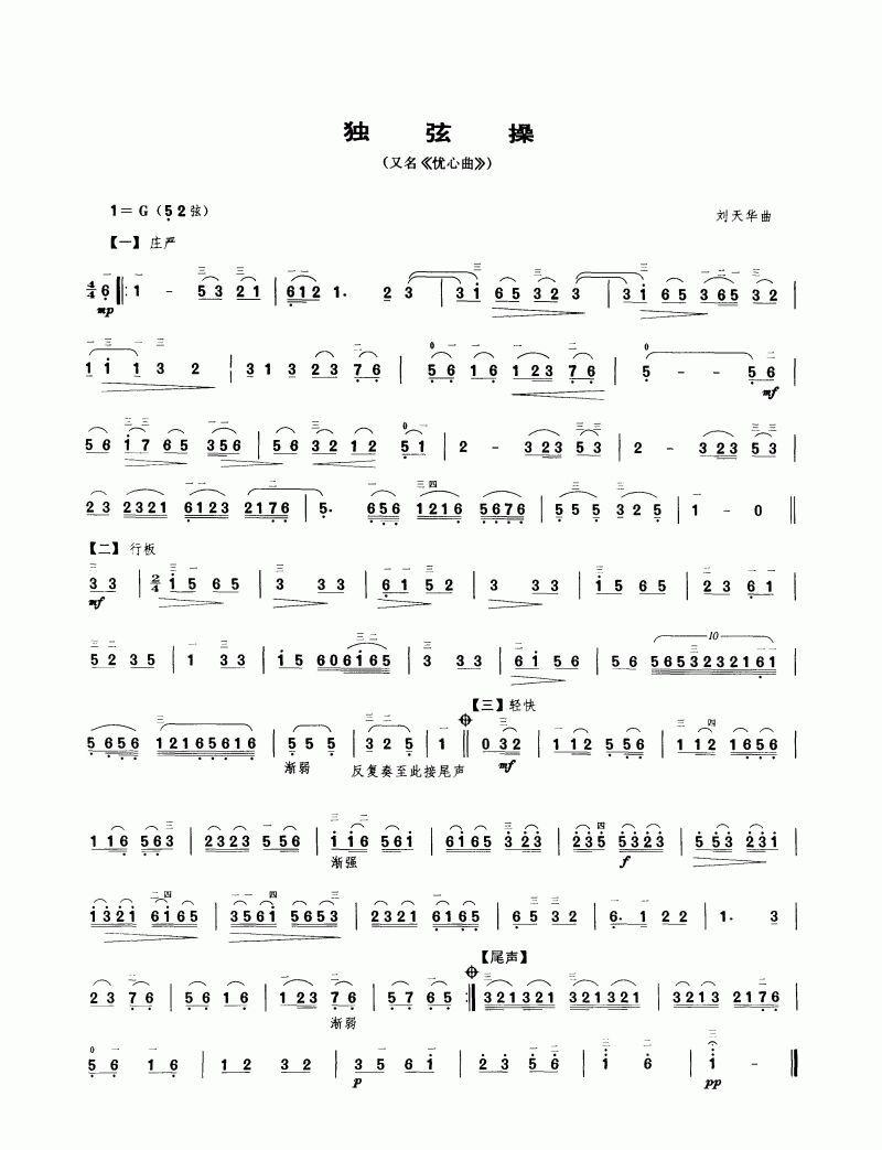 Jianpu Bennyt85erhu S Blog With Images Music Education