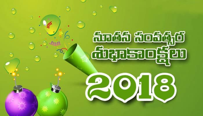happy new year 2018 telugu sms images wishes greetings quotes