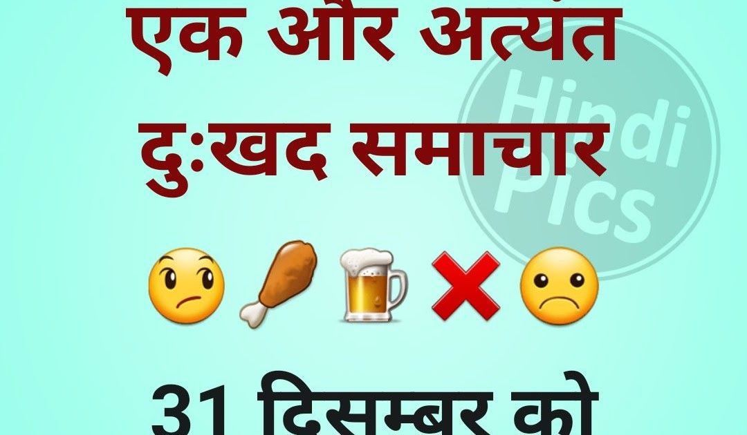 Hindi Jokes On New Year 31 December Funy Status Quotes
