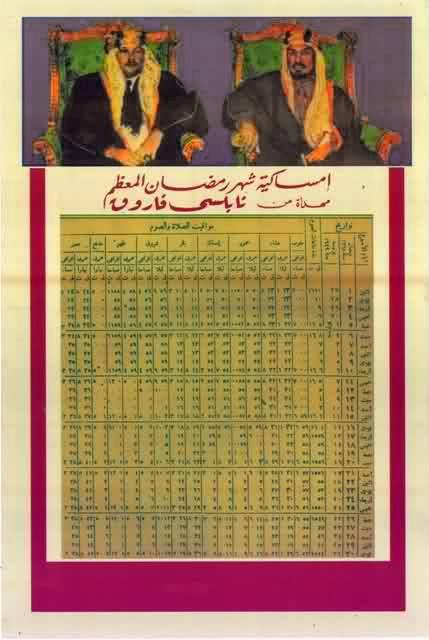 صابون نابلسى فاروق و امساكية شهر رمضان Old Egypt Egypt Olds