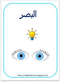 ملفات رقمية ملف بالصور عن سلامة الحواس Blog Blog Posts Post