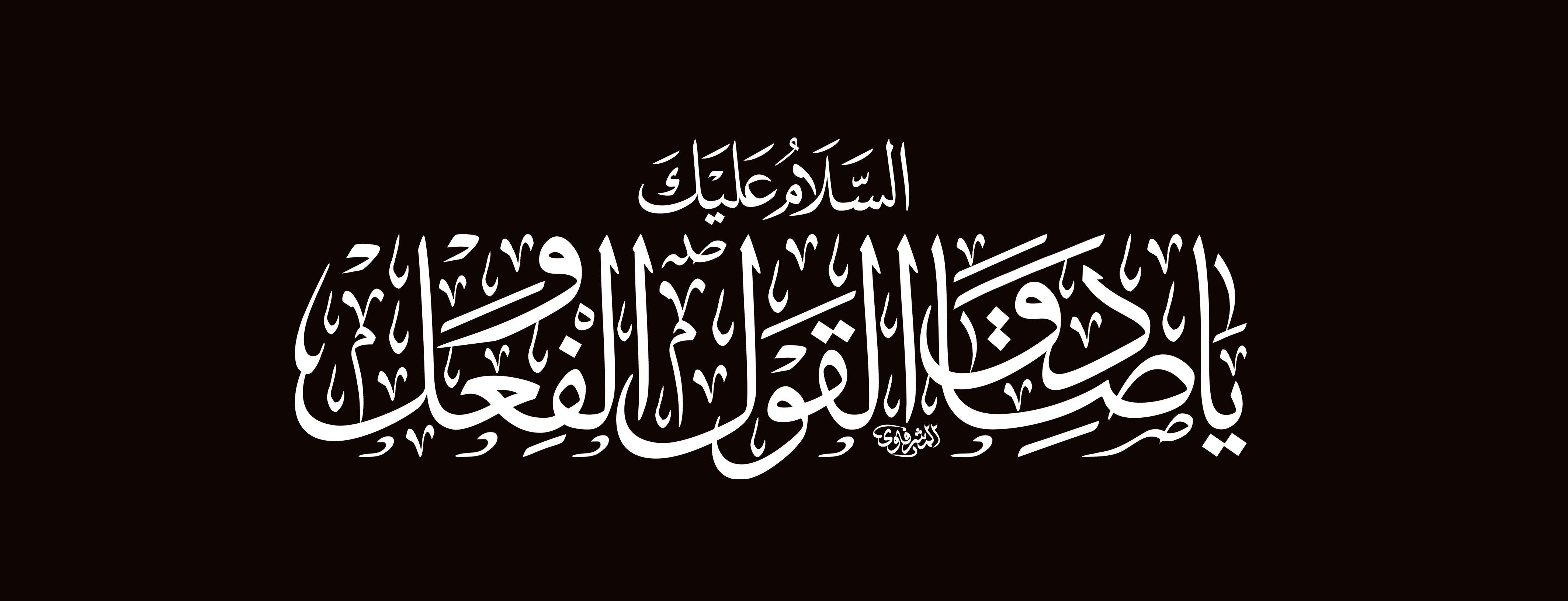 السلام عليك يا صادق القول والفعل Calligraphy Arabic Calligraphy