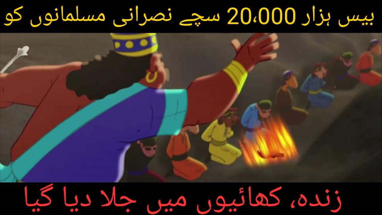Ashaab Ul Ukhdood Ka Waqia اصحاب الاخدود کا واقعہ Movie Posters Poster Movies