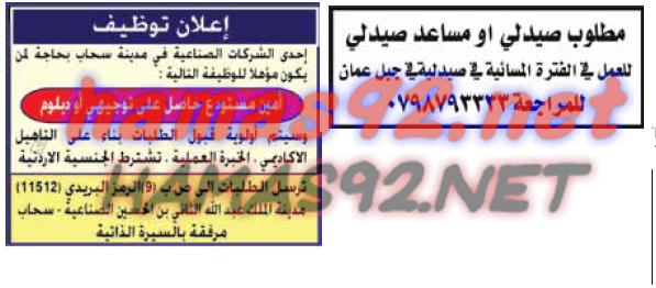 وظائف شاغرة فى الاردن وظائف جريدة الدستور السبت 3 3 2015 Net