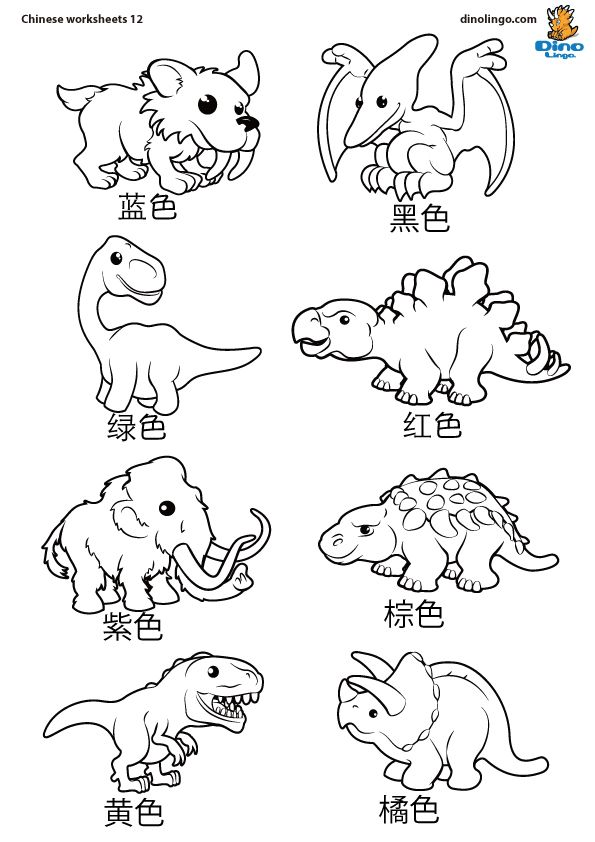 coloring dinosaurs chinese dinosaur worksheets spanish worksheets dinosaur coloring pages. Black Bedroom Furniture Sets. Home Design Ideas