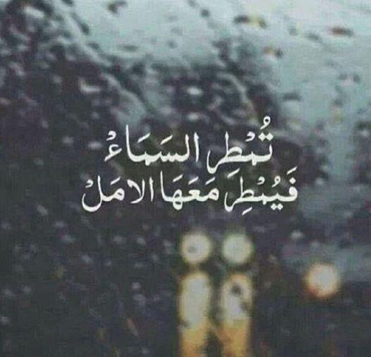 و تمطر معها الذكريات والحب والحنين Rain Quotes Love Quotes Wallpaper Funny Arabic Quotes