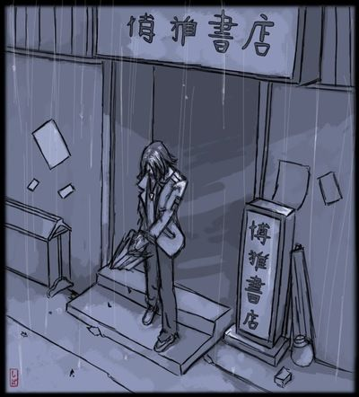 The art of Shiba, Sous la pluie