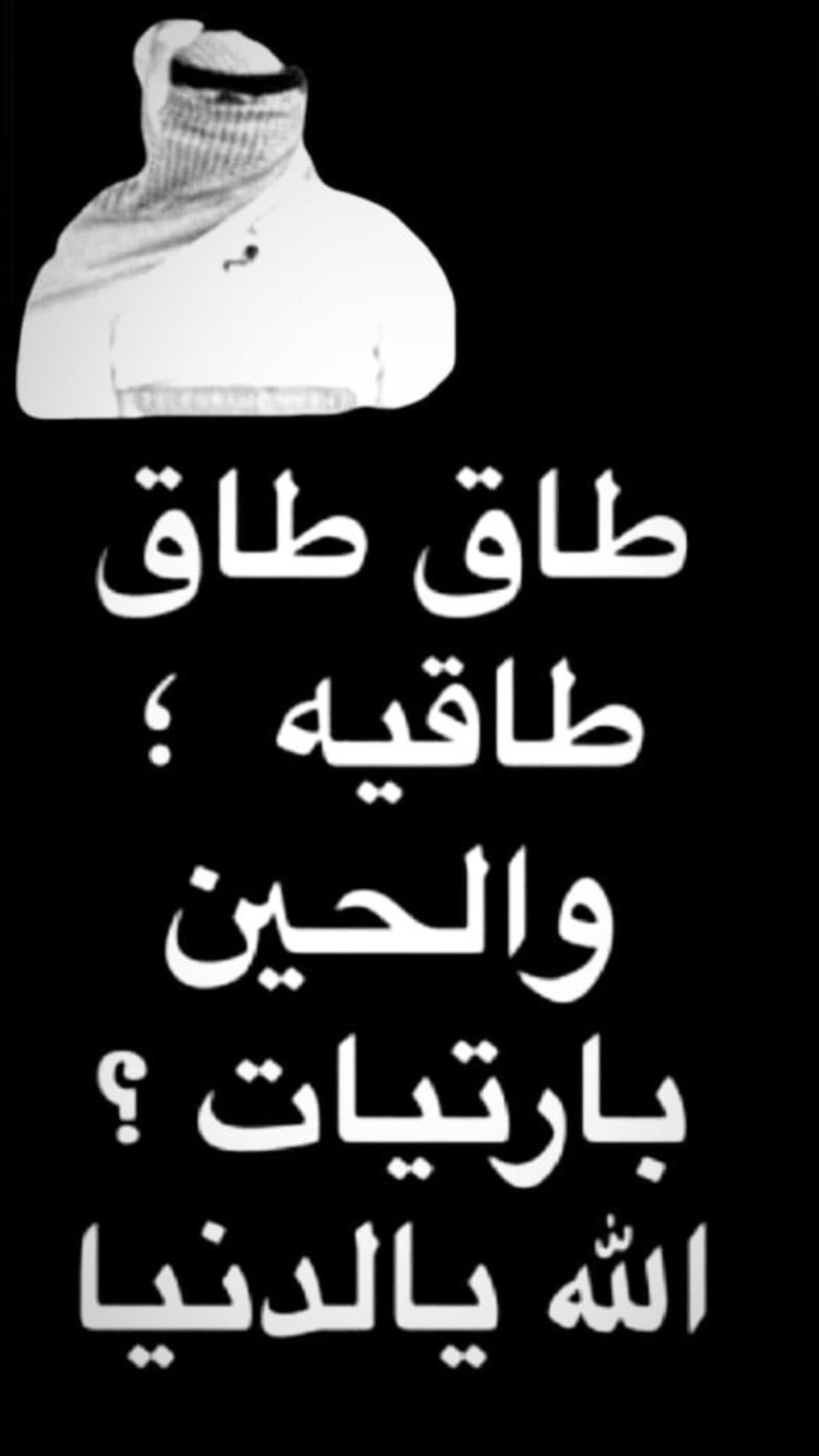 Pin By Asma On Quotation Laughing Quotes Study Motivation Quotes Funny Arabic Quotes