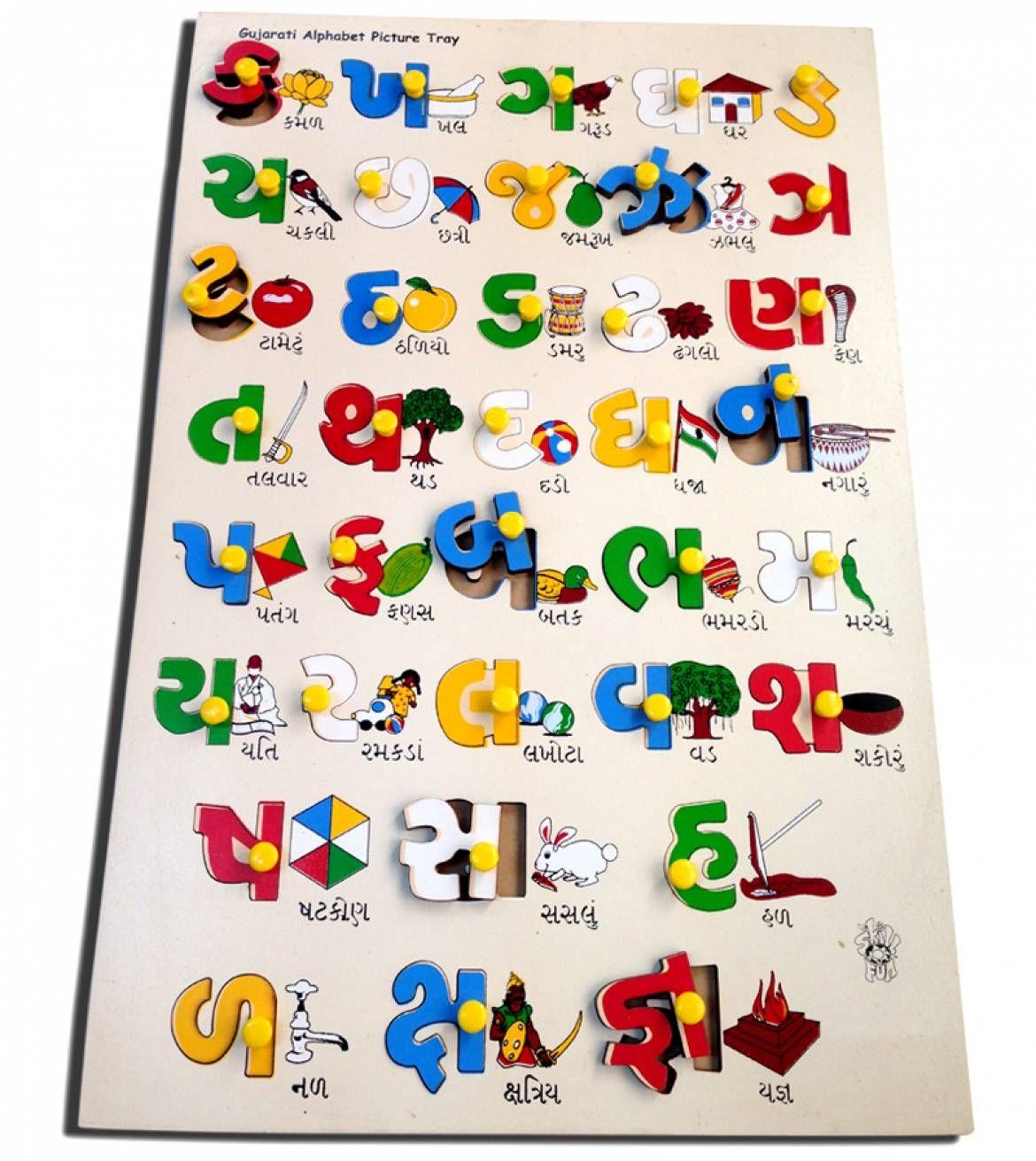 Search Results For Gujarati Skillofun Alphabet Pictures Alphabet Kids Safe [ 1311 x 1170 Pixel ]
