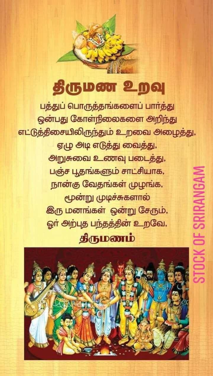 Thirumanam Marriage wishes quotes