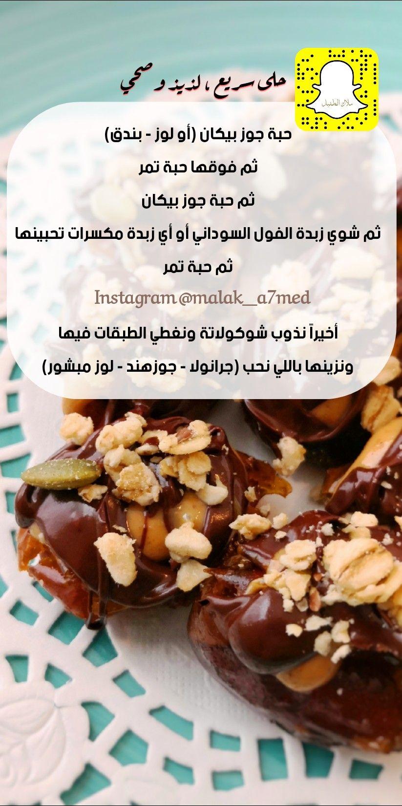 حلى سريع صحي ولذيذ Food Instagram Breakfast