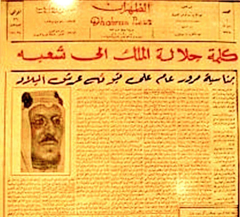 Pin By Jiji On King Saud Ben Abdulaziz My King King History