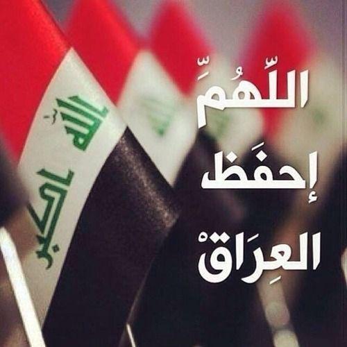 Noor Alasma اللهم احفظ العراق واهله Baghdad Iraq Baghdad Iraq