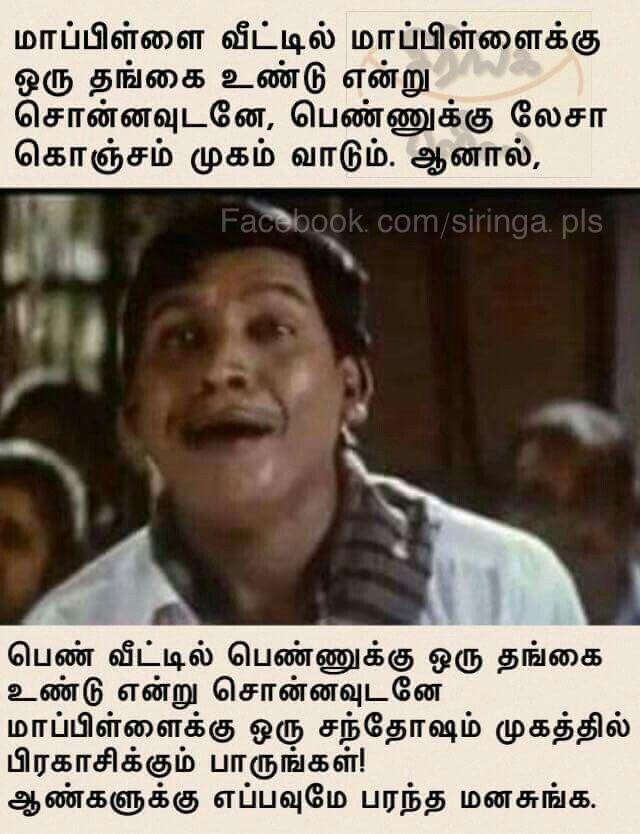 Pin by Gurunathan Guveraa on JOKES Comedy quotes, Tamil