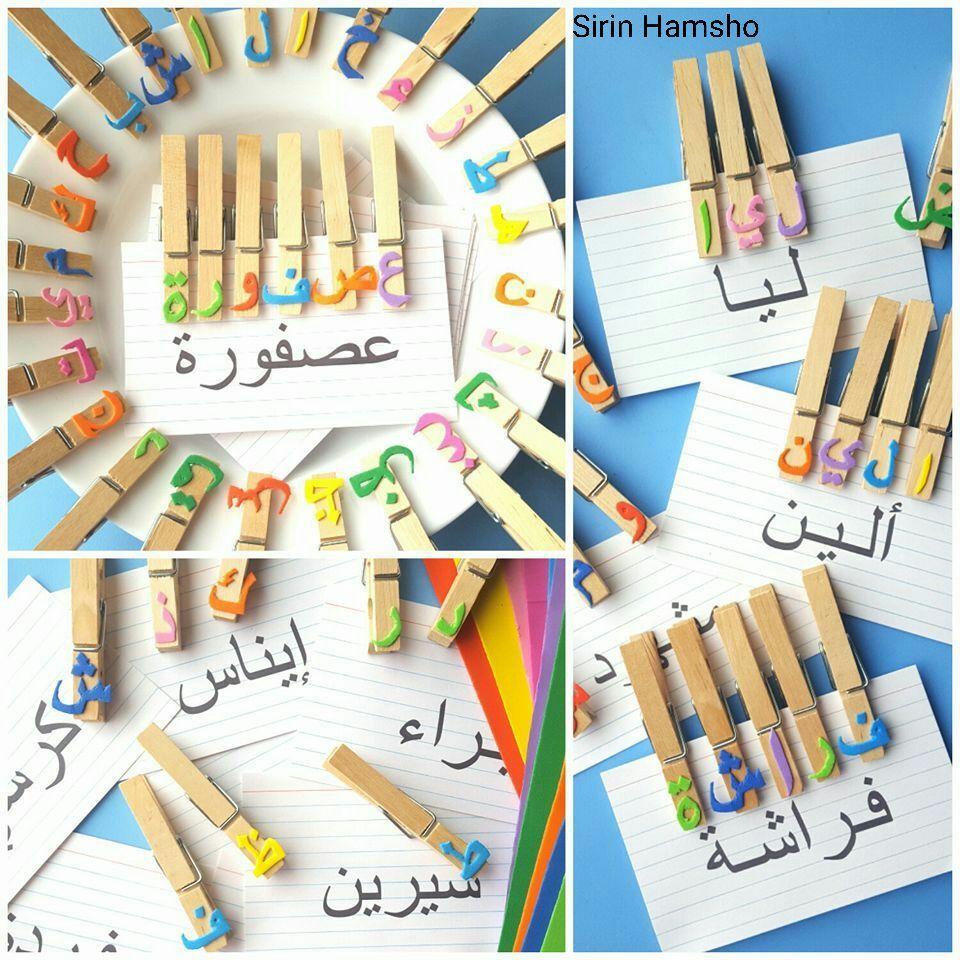 اللعبة الثالثة أوجد الحروف المطابقة لعبة صنعتها لليا لتهجئة الكلمات المرك بة ملاقط غسيل Arabisches Alphabet Fur Kinder Alphabet Aktivitaten Arabisch Lernen