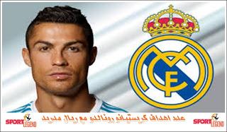 عدد اهداف كريستيانو رونالدو مع ريال مدريد Cristiano Ronaldo Ronaldo Real Madrid Ronaldo