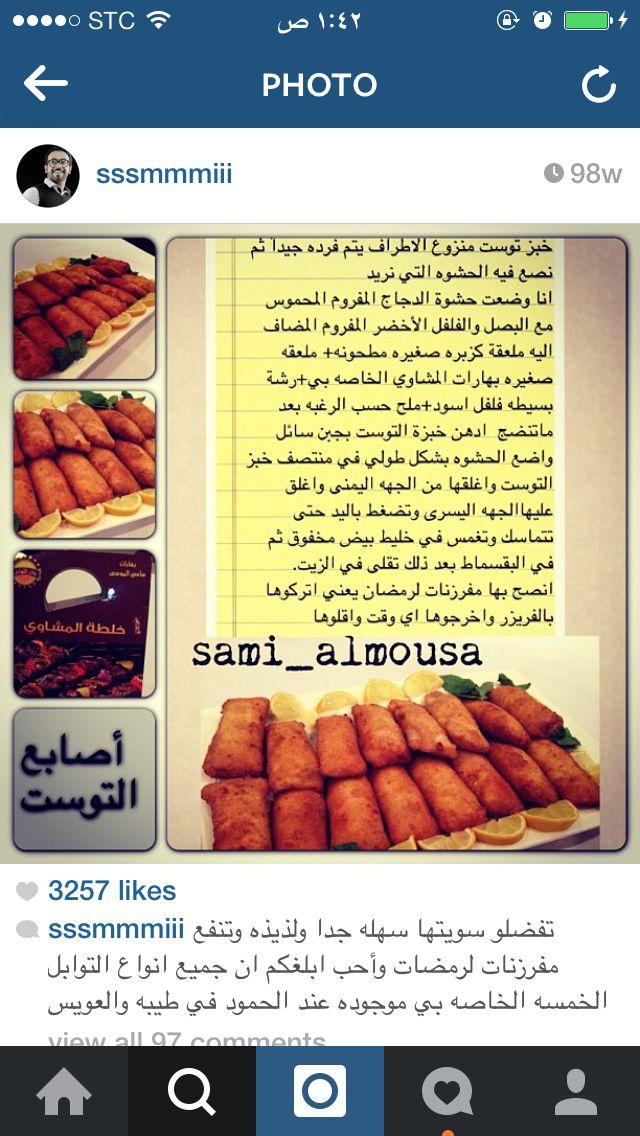 اصابع التوست سامي الموسى Arabic Food Recipes Cooking