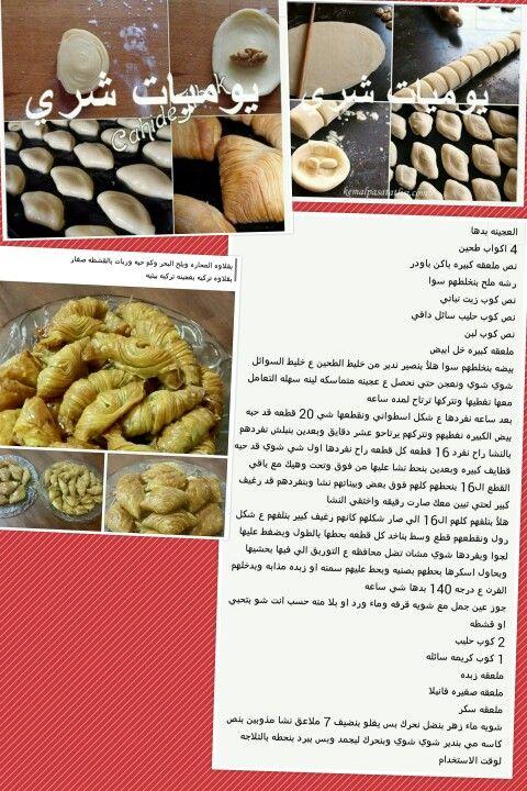 بقلاوة المحارة Arabic Sweets Food Arabic Food