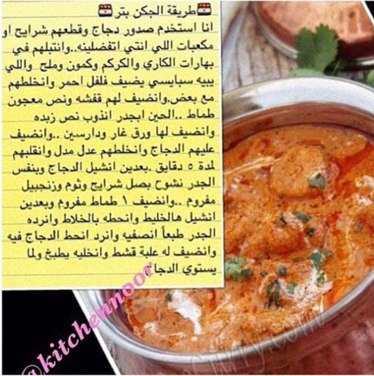 جكن بتر تم التطبيق Food Receipes Cookout Food Cooking Recipes