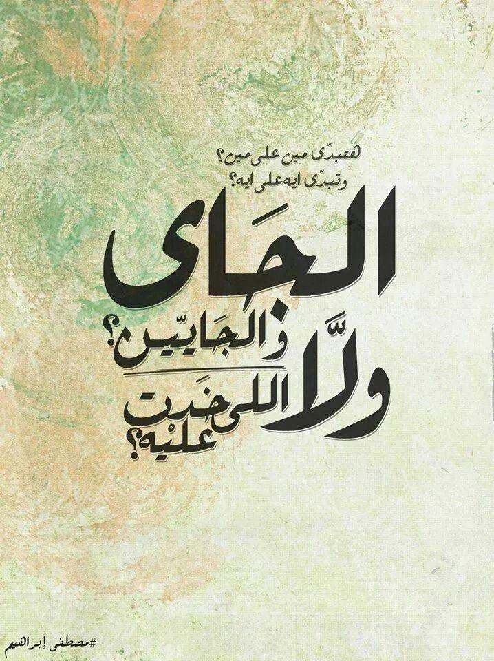 مصطفى ابراهيم Arabic Quotes Words Jar Of Hearts