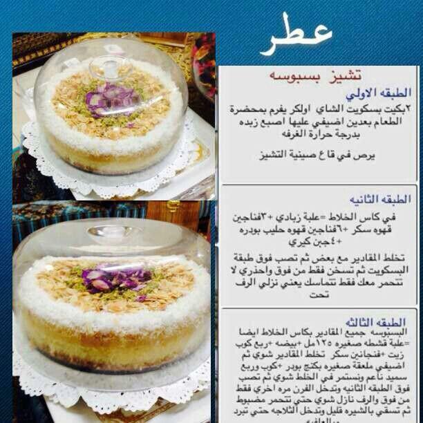 تشيز بسبوسة Desserts Arabian Food Arabic Food