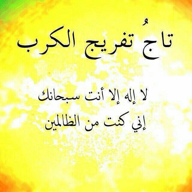 تاج تفريج الكرب لا إله إلا أنت سبحانك إني كنت من الظالمين دعاء سيدنا يونس عليه السلام يناجي الله عزوجل في بطن الحو Prayers Holy Quran Book Reading Al Quran