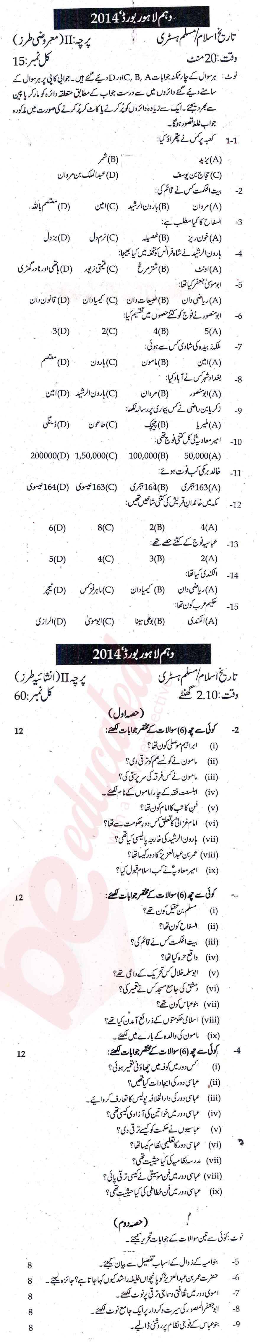 Islamic History 10th Urdu Medium Past Paper Group 1 BISE