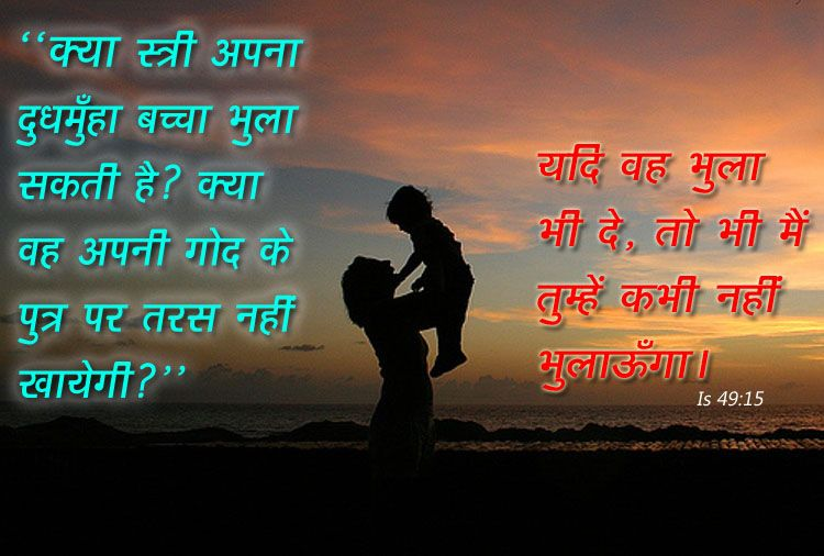 Hindi Sermons and Reflections: Hindi Bible Quotes, Pictures