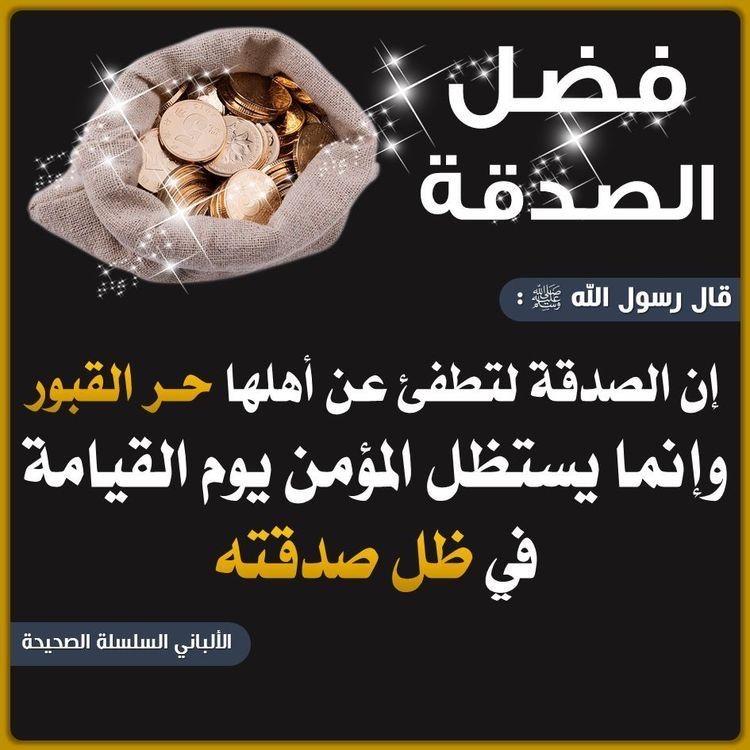 Pin By الأثر الجميل On أحاديث نبوية Islam Hadith Islamic Quotes Quran Quotes