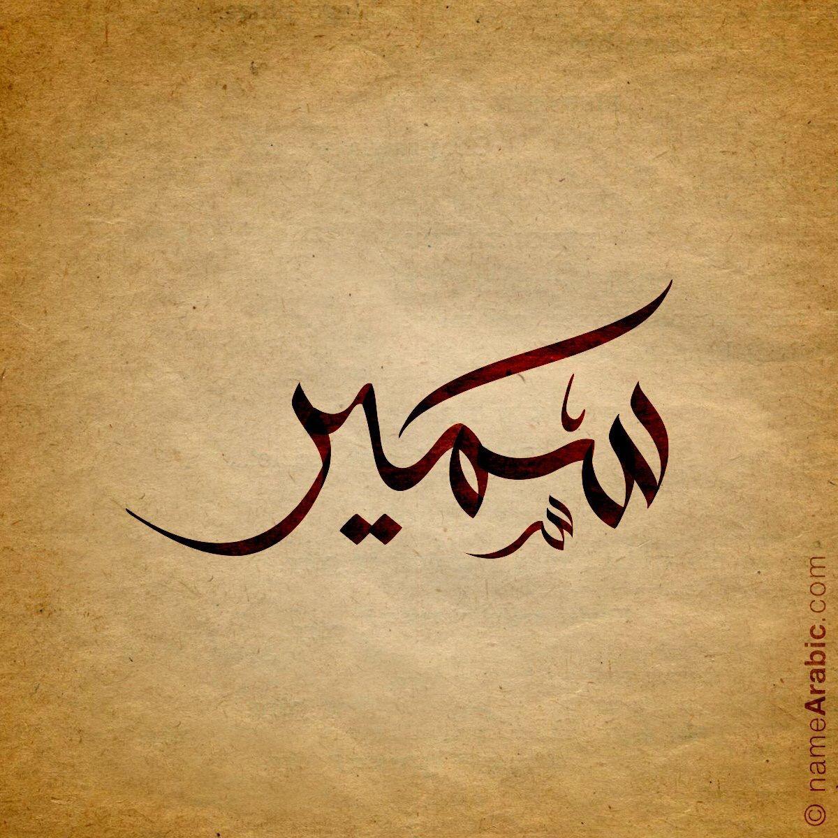 Железнодорожника, картинки с надписью фатима по арабски