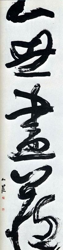 Joryu Matsui 松井如流/除 (1900-1988).