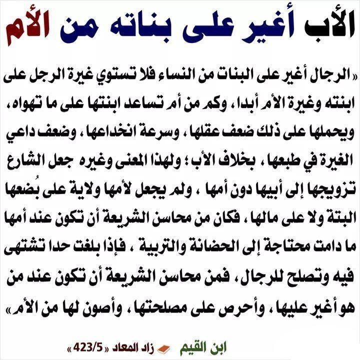 الأب والأم الغيرة علي البنات Islamic Quotes Quran Islam Beliefs Islamic Quotes