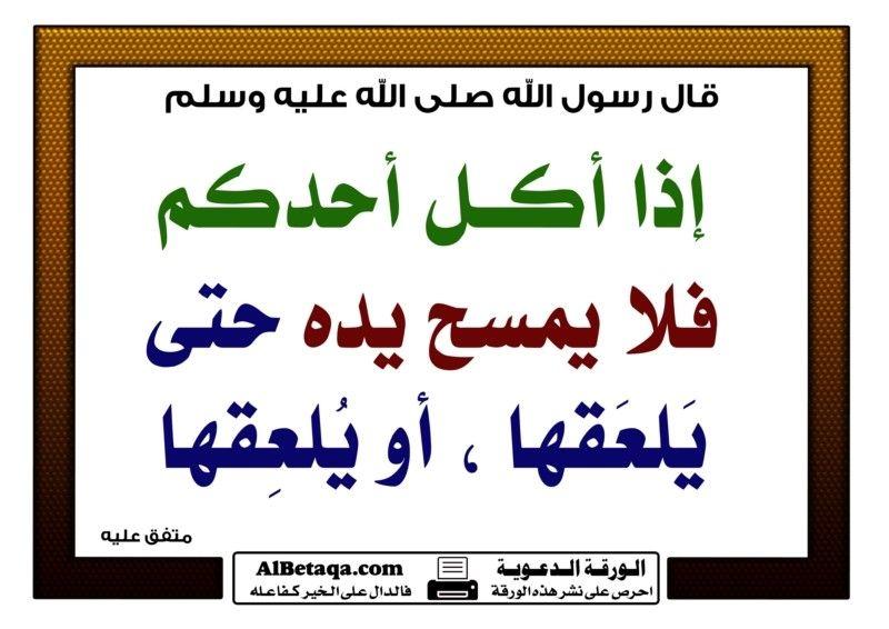 آداب اسلامية مجموعة كبيرة من الاحاديث والآيات التي تحث على آداب واخلاق معينة على المسلم التقيد والالتزام بها والعمل بها في مجالات Arabic Calligraphy Calligraphy