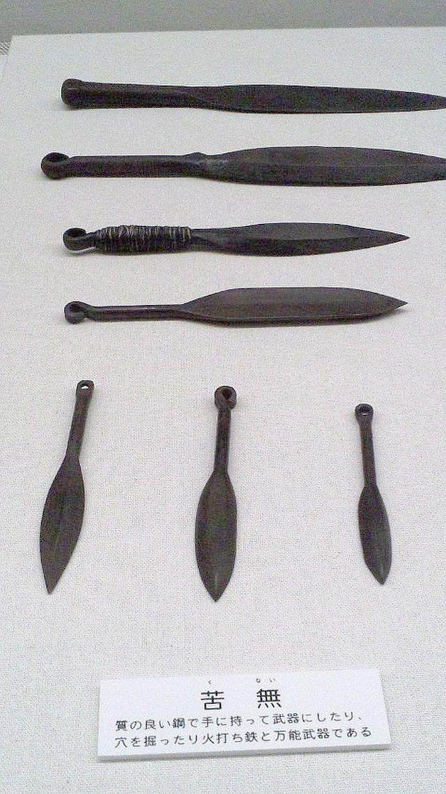 まつえ忍者ふぇすたの忍具展示まとめ - Togetterまとめ Swords, Knives, Blade, Weapons, Arms, African, Design, Military, Knifes