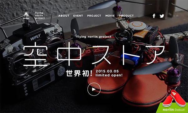 空中ストア ドローンが手元にお届け「空中ストア」 クロックス・ジャパン、東京ミッドタウンで実施